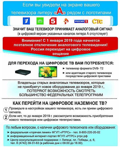 tsifrovoye_televideniye.jpg