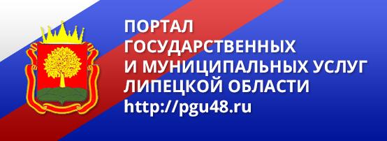 Портал государственных услуг Липецкой области